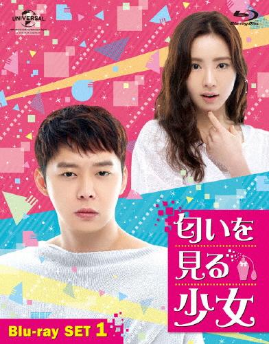 【送料無料】匂いを見る少女 Blu-ray SET1/パク・ユチョン[Blu-ray]【返品種別A】