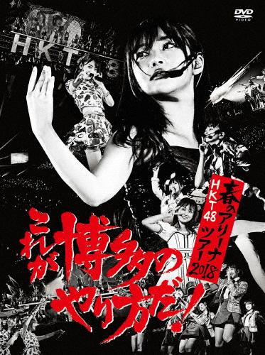 【送料無料】HKT48春のアリーナツアー2018 ~これが博多のやり方だ!~【DVD】/HKT48[DVD]【返品種別A】
