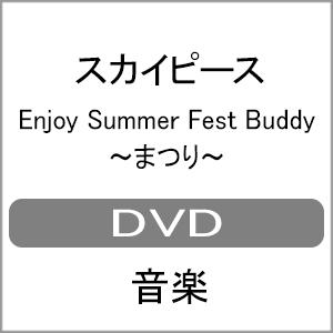 【送料無料】Enjoy Summer Fest Buddy~まつり~(通常盤)【DVD】/スカイピース[DVD]【返品種別A】