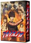 【送料無料】アオイホノオ Blu-ray BOX/柳楽優弥[Blu-ray]【返品種別A】