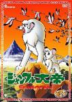【送料無料】[期間限定][限定版]ジャングル大帝 Complete BOX/アニメーション[DVD]【返品種別A】