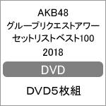 【送料無料】AKB48グループリクエストアワーセットリストベスト100 2018【DVD5枚組】/AKB48[DVD]【返品種別A】