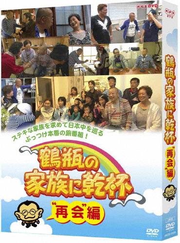 """【送料無料】鶴瓶の家族に乾杯""""再会"""