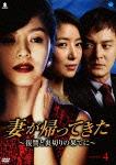 【送料無料】妻が帰ってきた~復讐と裏切りの果てに~ DVD-BOX 4/カン・ソンヨン[DVD]【返品種別A】