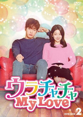 【送料無料】ウラチャチャ My Love DVD-BOX2/キム・ジョンヒョン[DVD]【返品種別A】