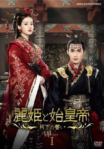 【送料無料】麗姫と始皇帝 ~月下の誓い~ DVD BOX1/ディリラバ[DVD]【返品種別A】