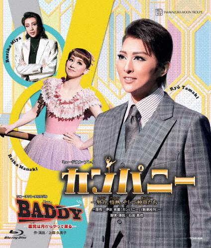 【送料無料】『カンパニー ―努力、情熱、そして仲間たち―』『BADDY―悪党は月からやって来る―』【Blu-ray】/宝塚歌劇団月組[Blu-ray]【返品種別A】