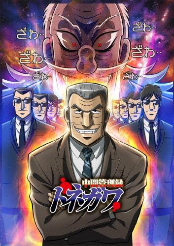 【送料無料】中間管理録トネガワ 上巻 Blu-ray BOX/アニメーション[Blu-ray]【返品種別A】