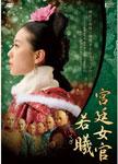 【送料無料】宮廷女官 若曦 DVD BOX2/リウ・シーシー[DVD]【返品種別A】