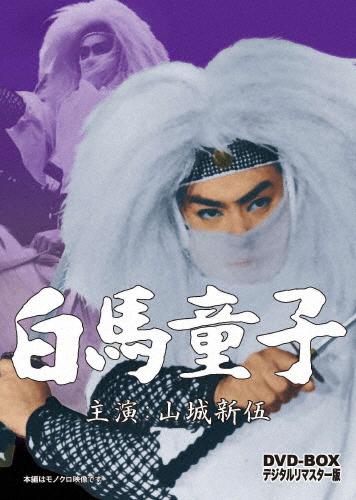 【送料無料】白馬童子 DVD-BOX デジタルリマスター版/山城新伍[DVD]【返品種別A】
