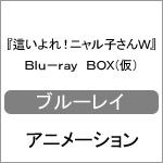 【送料無料】[枚数限定][限定版]『這いよれ!ニャル子さんW』Blu-ray BOX/アニメーション[Blu-ray]【返品種別A】