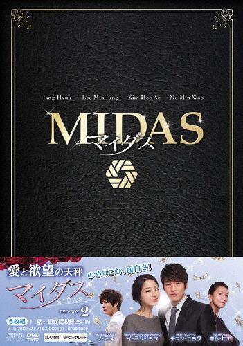 【送料無料】[枚数限定]マイダス DVD-BOX 2/チャン・ヒョク[DVD]【返品種別A】