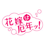 【送料無料】花嫁は厄年ッ! DVD-BOX/篠原涼子[DVD]【返品種別A】