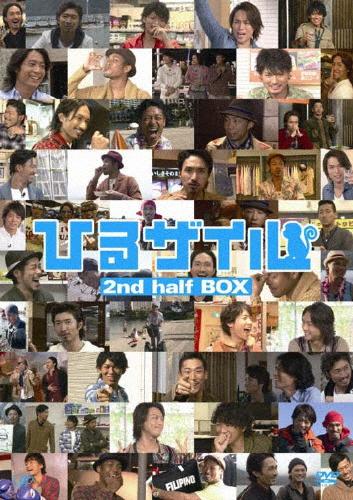 【送料無料】ひるザイル 2nd half BOX/EXILE[DVD]【返品種別A】