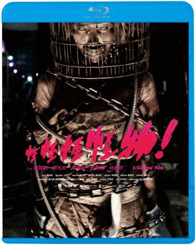 怪怪怪怪物 トン ユィカイ Blu-ray 返品種別A 日本製 正規品