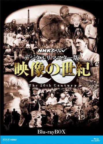 【送料無料】NHKスペシャル デジタルリマスター版 映像の世紀 ブルーレイBOX/ドキュメント[Blu-ray]【返品種別A】