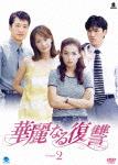 【送料無料】華麗なる復讐 DVD-BOX 2/キム・ミョンミン[DVD]【返品種別A】