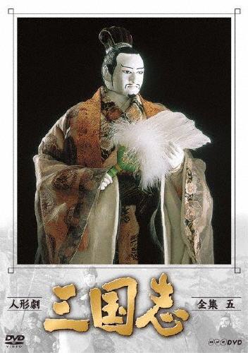 【送料無料】人形劇 三国志 全集 五(新価格)/人形劇[DVD]【返品種別A】