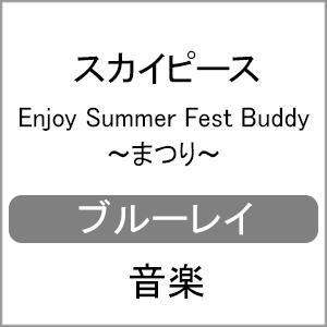 【送料無料】Enjoy Summer Fest Buddy~まつり~(通常盤)【Blu-ray】/スカイピース[Blu-ray]【返品種別A】