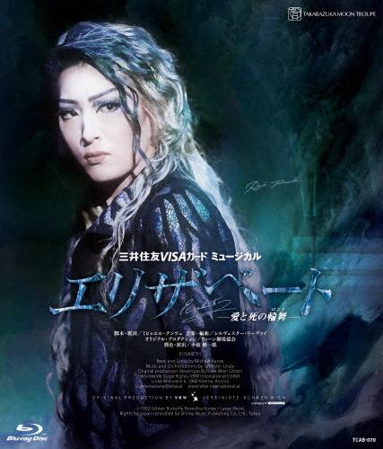 【送料無料】『エリザベート -愛と死の輪舞-』【Blu-ray】/宝塚歌劇団月組[Blu-ray]【返品種別A】