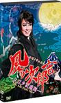 【送料無料】風の次郎吉-大江戸夜飛翔-/宝塚歌劇団花組[DVD]【返品種別A】