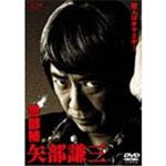 【送料無料】警部補 矢部謙三 DVD-BOX/生瀬勝久[DVD]【返品種別A】