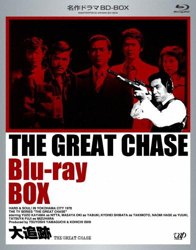 【送料無料】名作ドラマBDシリーズ 大追跡 THE GREAT CHASE BD-BOX/加山雄三[Blu-ray]【返品種別A】