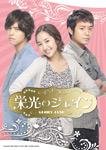 【送料無料】栄光のジェイン DVD-SET1/パク・ミニョン[DVD]【返品種別A】
