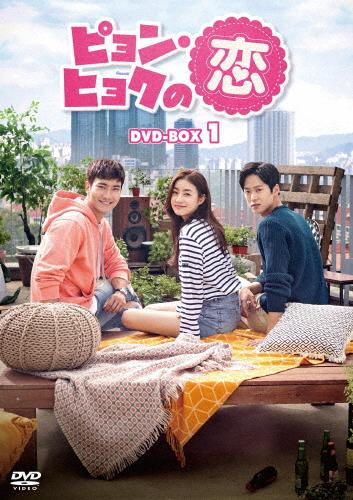 【送料無料】ピョン・ヒョクの恋 DVD-BOX1/シウォン[DVD]【返品種別A】