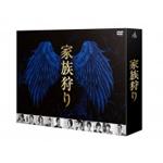 【送料無料】家族狩り ディレクターズカット完全版 DVD-BOX/松雪泰子[DVD]【返品種別A】