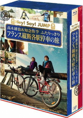 【送料無料】J'J Hey Hey!Say!JUMP!Say BOX!JUMP 高木雄也&知念侑李 ふたりっきり Blu-ray フランス縦断 各駅停車の旅 Blu-ray BOX -ディレクターズカット・エディション-/高木雄也,知念侑李[Blu-ray]【返品種別A】, コンドーオート&ジムニーパーツJJ:479d7793 --- data.gd.no