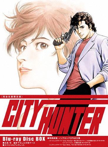 【送料無料】[枚数限定][限定版]CITY HUNTER Blu-ray Disc BOX【完全数量生産限定】/アニメーション[Blu-ray]【返品種別A】