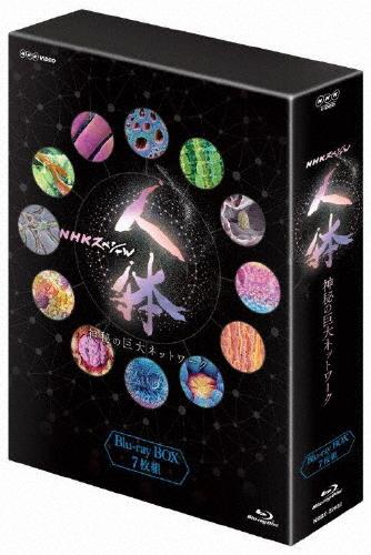 【送料無料】NHKスペシャル 人体 神秘の巨大ネットワーク ブルーレイBOX/ドキュメント[Blu-ray]【返品種別A】