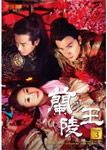 【送料無料】蘭陵王 DVD-BOX3/ウィリアム・フォン[DVD]【返品種別A】