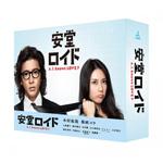【送料無料】安堂ロイド~A.I. knows LOVE?~ Blu-ray BOX/木村拓哉[Blu-ray]【返品種別A】