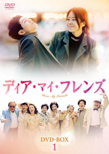 【送料無料】ディア・マイ・フレンズDVD-BOX1/コ・ヒョンジョン[DVD]【返品種別A】