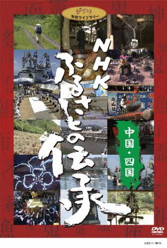 【送料無料】NHK ふるさとの伝承/中国・四国/ドキュメント[DVD]【返品種別A】