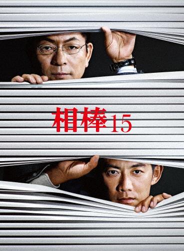 【送料無料】相棒 season 15 ブルーレイBOX/水谷豊[Blu-ray]【返品種別A】