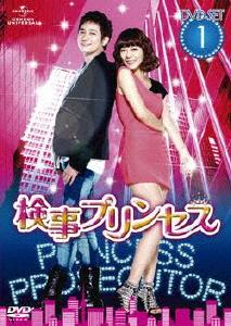【送料無料】検事プリンセス DVD-SET 1/キム・ソヨン[DVD]【返品種別A】