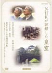 【送料無料】NHKが記録した皇室 DVD-BOX 天皇皇后両陛下 素顔の50年/NHK特集 皇居/皇室を伝える記録映像集/ドキュメント[DVD]【返品種別A】