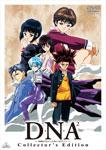 【送料無料】D・N・A2 ~何処かで失くしたあいつのアイツ~ Collector's Edition/アニメーション[DVD]【返品種別A】