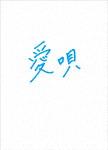 【送料無料】愛唄 ―約束のナクヒト―【Blu-ray】/横浜流星[Blu-ray]【返品種別A】