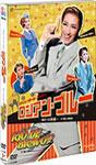 【送料無料】『ロシアン・ブルー』-魔女への鉄槌- 『RIO DE BRAVO!!(リオ デ ブラボー)』/宝塚歌劇団雪組[DVD]【返品種別A】