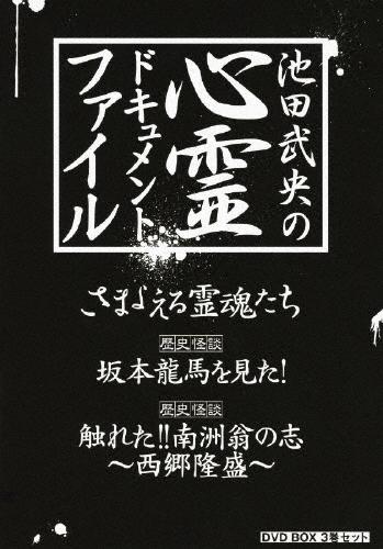 【送料無料】池田武央の心霊ドキュメント・ファイル DVD-BOX 3巻セット/心霊[DVD]【返品種別A】