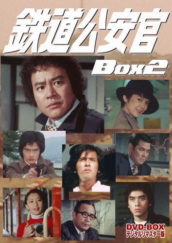 送料無料 鉄道公安官 DVD-BOX2 デジタルリマスター版 DVD 春の新作 石立鉄男 返品種別A 実物