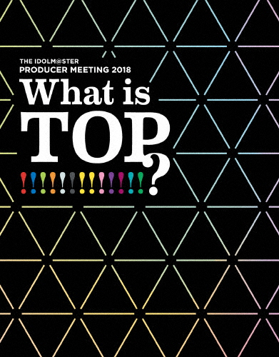 【送料無料】[枚数限定][限定版]THE IDOLM@STER PRODUCER MEETING 2018 What is TOP!!!!!!!!!!!!!? EVENT Blu-ray PERFECT BOX【完全生産限定】/765PRO ALLSTARS[Blu-ray]【返品種別A】