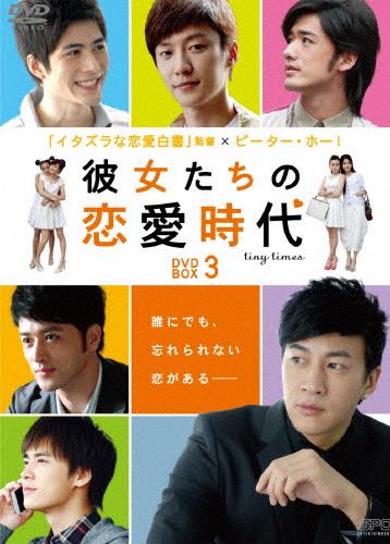 【送料無料】彼女たちの恋愛時代 DVD-BOX 3/ピーター・ホー[DVD]【返品種別A】