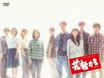 【送料無料】若者たち2014 ディレクターズカット完全版 DVD-BOX/妻夫木聡[DVD]【返品種別A】