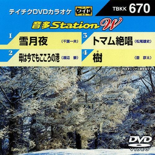 テイチクDVDカラオケ 音多Station W 返品種別A 豊富な品 DVD カラオケ 祝日