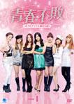 【送料無料】青春不敗~G7のアイドル農村日記~DVD-BOX 1/TVバラエティ[DVD]【返品種別A】, アサオク:9e4aca79 --- officewill.xsrv.jp